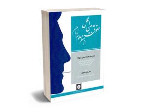 حقوق بین الملل از منظر علوم زبان دکتر سید محمد حسین میرزاده