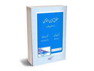 حقوق تامین اجتماعی (در قرار دادهای پیمانکاری) دکتر عمران نعیمی؛دکتر حمیدرضا پرتو