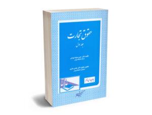 حقوق تجارت (جلد اول) دکتر حسن ستوده تهرانی