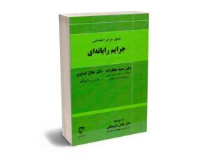حقوق جزای اختصاصی جرایم رایانه ای دکتر سعید عطازاده ؛ دکتر جلال انصاری