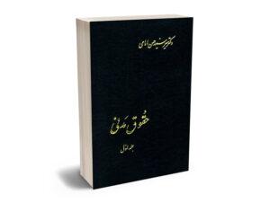 حقوق مدنی (جلد اول) دکتر میرسید حسن امامی