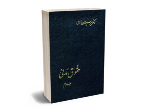 حقوق مدنی (جلد دوم) دکتر میرسید حسن امامی