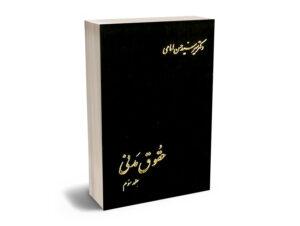 حقوق مدنی (جلد سوم) دکتر میرسید حسن امامی