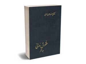 حقوق مدنی (جلد ششم) دکتر میرسید حسن امامی