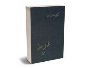 حقوق مدنی (جلد پنجم) دکتر میرسید حسن امامی
