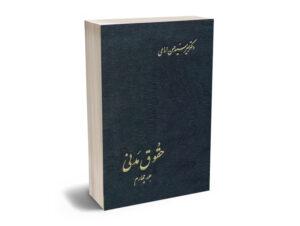 حقوق مدنی (جلد چهارم) دکتر میرسید حسن امامی