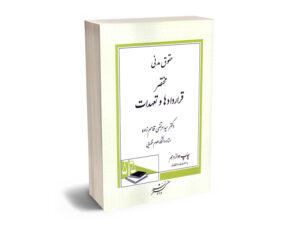 حقوق مدنی مختصر قراردادها و تعهدات دکتر سید مرتضی قاسم زاده