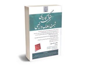 حقوق کاربردی ثبت املاک و اراضی عباس شیری