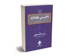 دادرسی عادلانه (بررسی قوانین کاربردی) سید محمود علوی