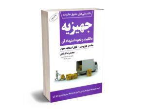 دانستنی های حقوق خانواده جهیزیه مالکیت و نحوه استرداد آن محمدرضا فولادی