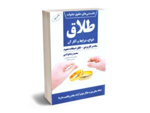 دانستنی های حقوق خانواده طلاق انواع؛شرایط و آثار آن محمدرضا فولادی