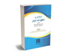 درآمدی بر حقوق ثبت ایران