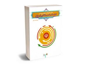 درآمدی تحلیلی بر انقلاب اسلامی دکتر محمدرحیم عیوضی؛دکتر محمدجواد هراتی