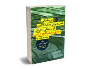 رویه قضائی شعب دیوان عدالت اداری در رسیدگی به برخی دعاوی مرتبط با امور اراضی محمدرضا دلاوری