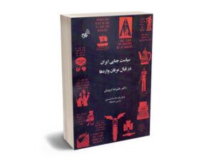 سیاست جنایی ایران در قبال عرفان واره ها دکتر علیرضا درویش