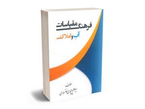 فرهنگ مقیاسات آب و املاک سید جلیل محمدی خوانساری