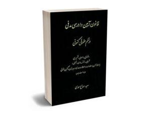 قانون آیین دادرسی در نظم حقوق کنونی سعید صالح احمدی