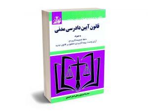 قانون آیین دادرسی مدنی سیدرضا موسوی و علی اصغر احمدی