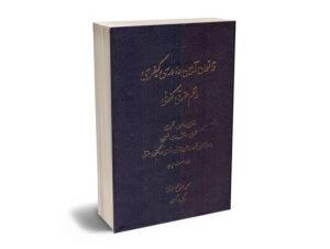 قانون آیین دادرسی کیفری در نظم حقوق کنونی سحر صالح احمدی