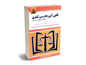 قانون آیین دادرسی کیفری سیدرضا موسوی و رحیم کشتکار