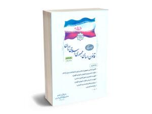 قانون اساسی جمهوری اسلامی ایران ریاست جمهوری