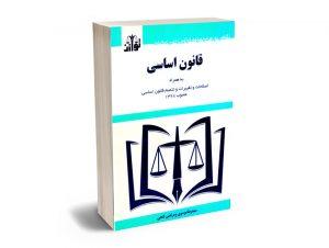 قانون اساسی سیدرضا موسوی و مرتضی فتحی