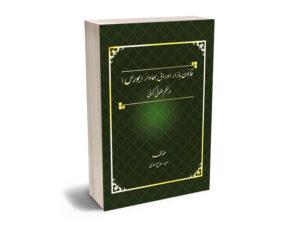 قانون بازار اوراق بهادار (بورس) در نظم حقوقی کنونی سعید صالح احمدی