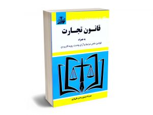 قانون تجارت سیدرضا موسوی و حسن علی یاری