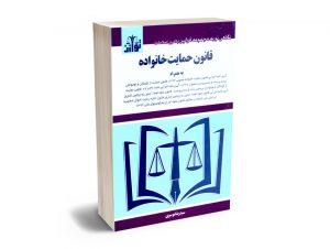 قانون حمایت خانواده سیدرضا موسوی