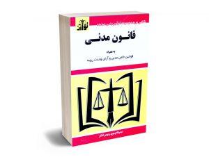 قانون مدنی سیدرضا موسوی و بهمن افشار
