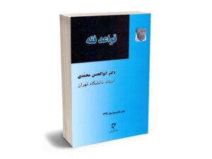 قواعد فقه دکتر ابوالحسن محمدی