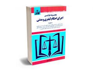 مجموعه قوانین اجرای احکام کیفری و مدنی سیدرضا موسوی