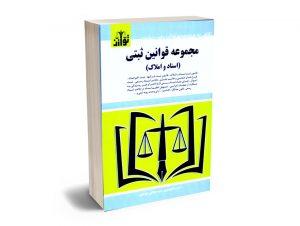 مجموعه قوانین ثبتی (اسناد و املاک) سیدرضا موسوی و سید مجتبی موسوی