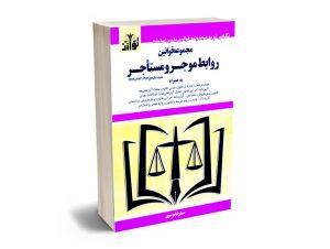 مجموعه قوانین روابط موجر و مستاجر سیدرضا موسوی
