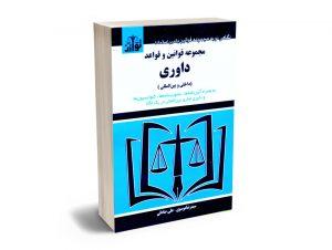 مجموعه قوانین و قواعد داوری (داخلی و بین المللی) سیدرضا موسوی و علی صادقی