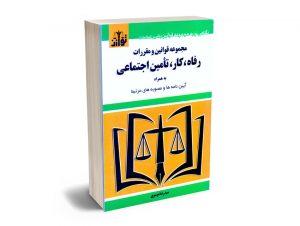 مجموعه قوانین و مقررات رفاه ؛کار ؛ تامین اجتماعی سیدرضا موسوی