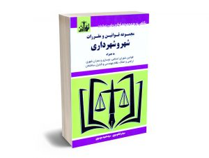 مجموعه قوانین و مقررات شهر و شهرداری سیدرضا موسوی و سیدحمید موسوی