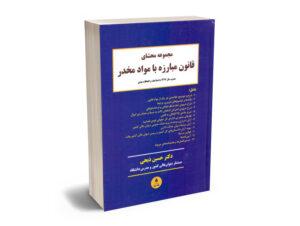 مجموعه محشای قانون مبارزه با مواد مخدر دکتر حسین ذبحی