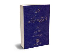 محشای قانون آیین دادرسی کیفری نورمحمد صبری
