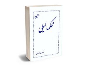 محکمه لیلی نیما نصری قلعه جوقی