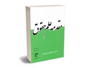 مقدمه علم حقوق دکتر عبدالحسین شیروی