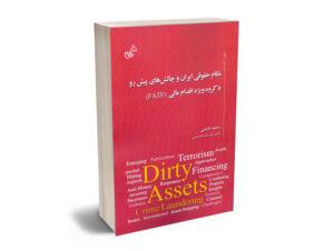 نظام حقوقی ایران و چالش های پیش رو با گروه ویژه اقدام مالی (FATF) سمیه دانشی