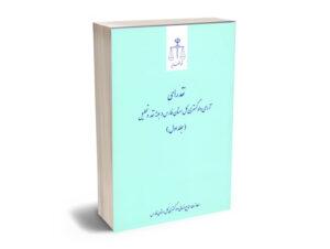 نقد رای آرای دادگستری کل استان فارس