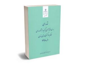 نقد رای بررسی و نقد آرای تهران