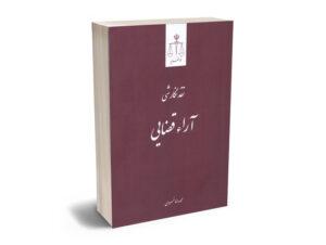 نقد نگارشی آرای قضایی محمدرضا خسروی