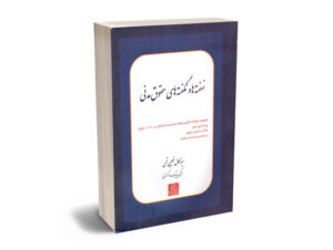 نهفته ها و نگفته های حقوق مدنی سید کمال خطیبی