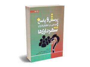 پرسش و پاسخ مردمی در نظام اداری شهرداری ها(جلد دوم)