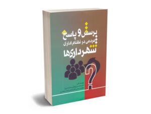 پرسش و پاسخ مردمی در نظام اداری شهرداری ها امید محمدی