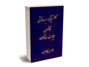 کامل ترین مجموعه محشی قانون حمایت خانواده (دوجلدی) محمد حسین کارخیران