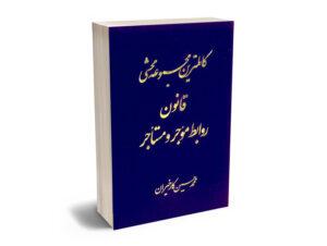 کامل ترین مجموعه محشی قانون روابط موجر و مستاجر محمدحسین کارخیران
